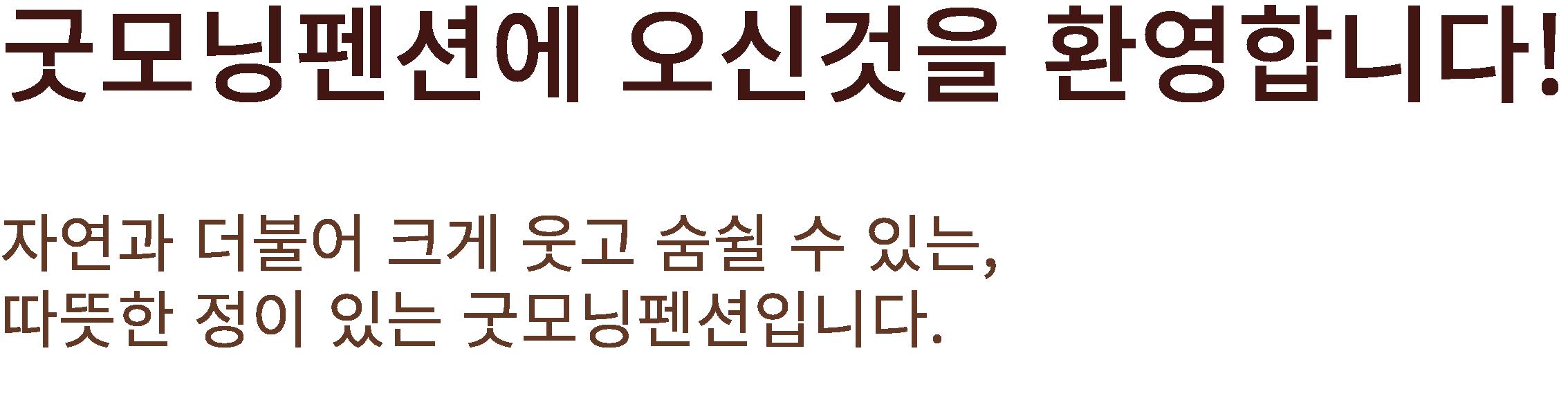펜션소개.png